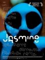 shellac-jasmine-affiche-346.jpg
