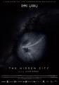 shellac-the-hidden-city-poster-2947.jpg